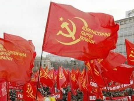 Коммунисты посягают на трезубец и флаг