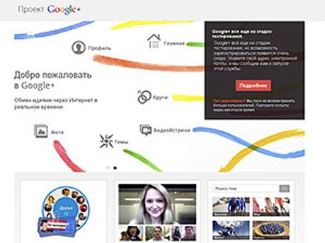 Google+ працює поки в тестовому режимі