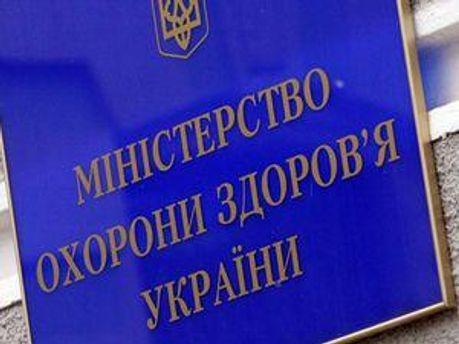 Министерство здравоохранения Украины