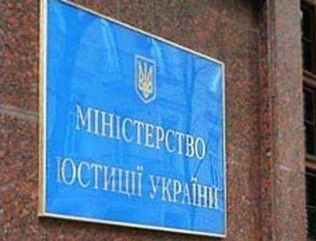 Минюст направил результаты экспертизы в Верховную Раду