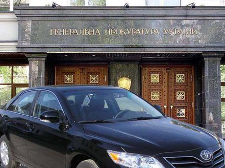 Уряд не дозволяв Генеральній прокуратурі купувати Toyota