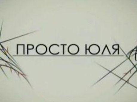Комитет Верховной Рады по вопросам свободы слова и информации думает показать ли фильм