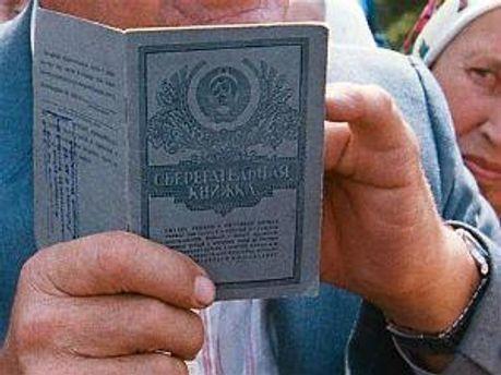 Сберегательная книжка вкладчиков СССР