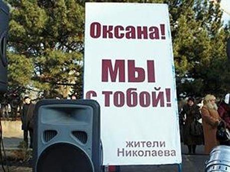 Фото з мітингу на підтримку Оксани Макар