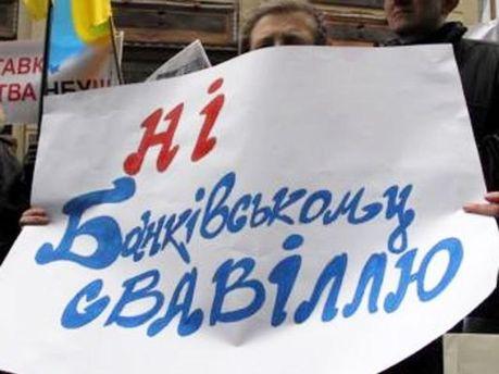 Украинцы несколько дней штурмуют Фонд гарантирования вкладов