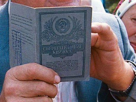 Вклады Сбербанка СССР получат 6 миллионов украинцев