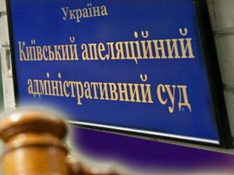 Киевский апелляционный админсуд