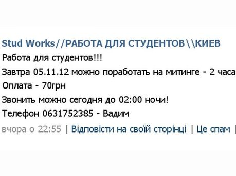 """УП: В ЦИК """"регионы"""" собирают проплаченный митинг (Видео)"""