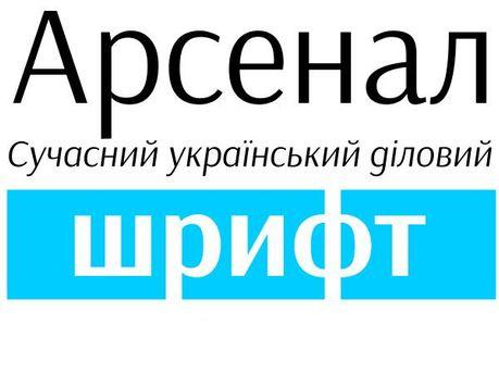 Шрифт АРСЕНАЛ