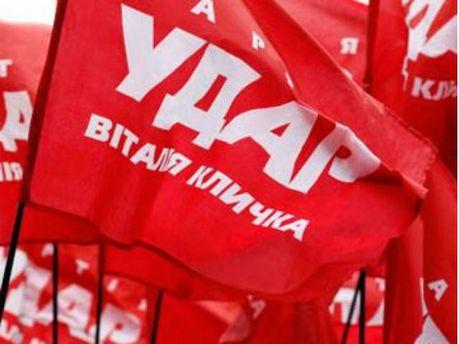 Политическая партия УДАР