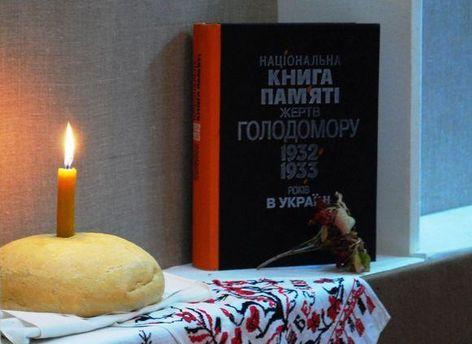 Память о Голодоморе
