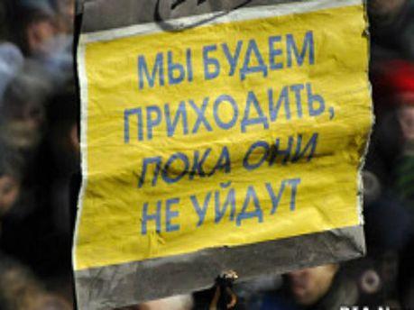 Плакат митингующих
