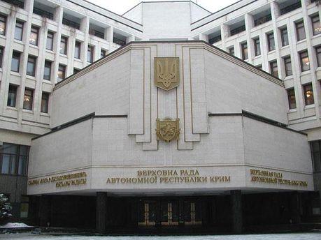Верховна Рада АР Крим