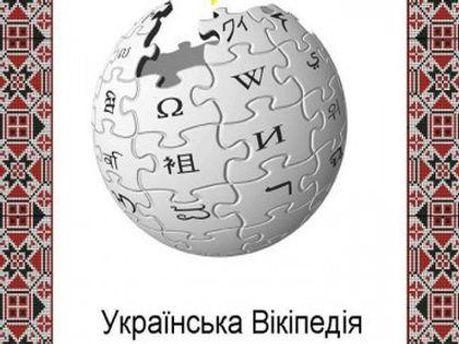 Україномовна Вікіпедія