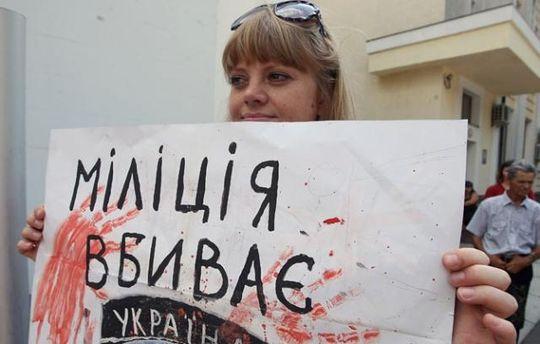Одна из протестующих