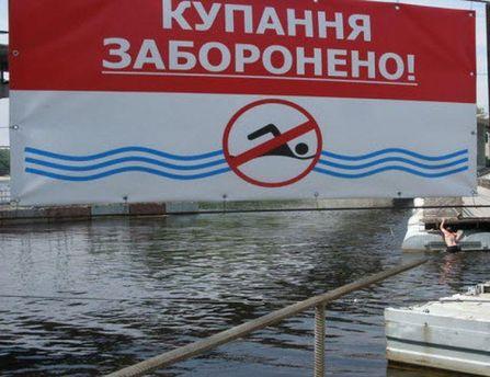 Заборона купання