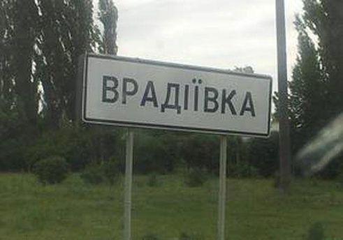 Врадиевка