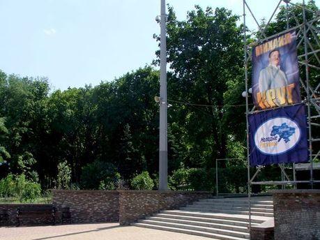 Банер у Донецьку
