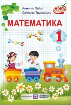 Учебник по математике