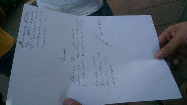 Заява про звільнення, написана міліціонером