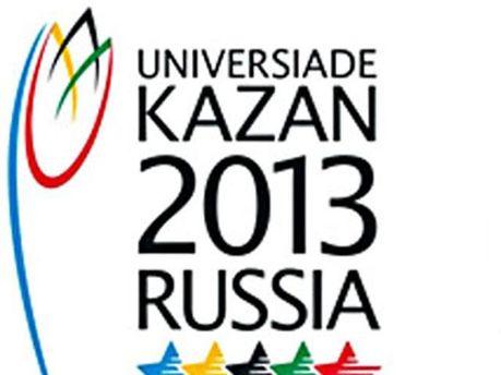 Универсиада-2013