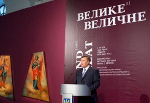 Янукович на відкритті