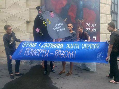 Акция против празднования Крещения Руси