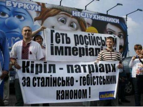 Активісти ВО