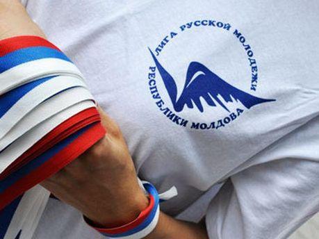 Лига русской молодежи Молдовы