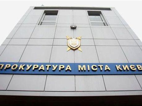 Киевская прокуратура