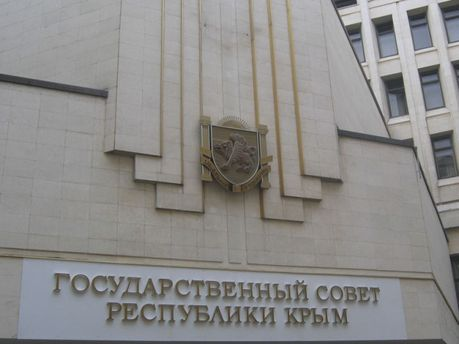 Государственный совет Крыма