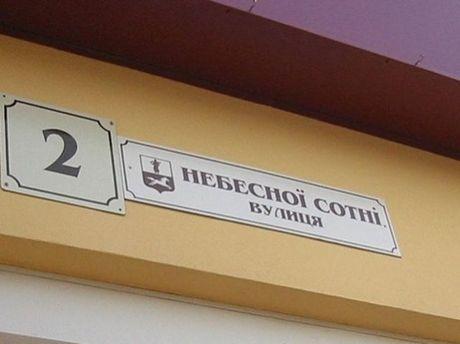 Улица Героев Небесной Сотни