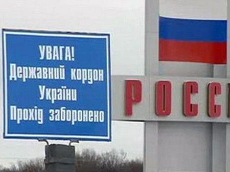 Кордон України і Росії