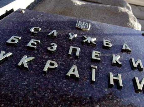 Службе безопасности Украины