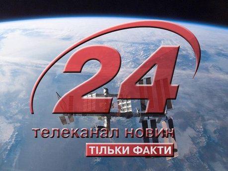 """На каналі """"24"""" змінилися параметри налаштувань супутникових приймачів"""