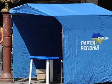 Палатка Партии регионов