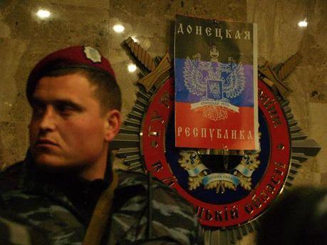 ГУ МВД Украины в Донецкой области