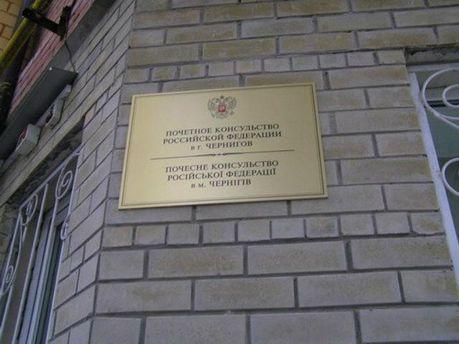 Консульство РФ у Чернігові
