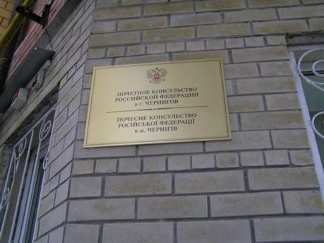 Консульство РФ в Чернигове