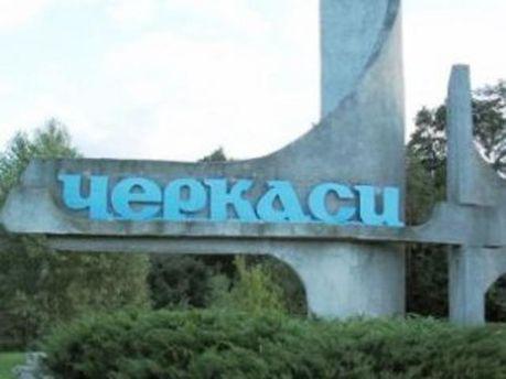 Въезд в Черкассы