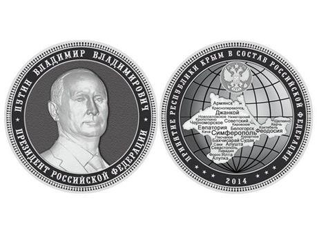 Монета з Путіним