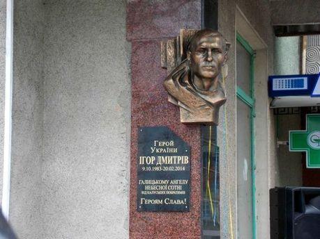 Барельеф Игоря Дмитрива