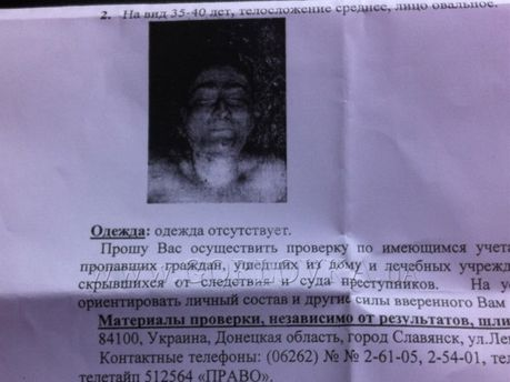 Убитый украинец