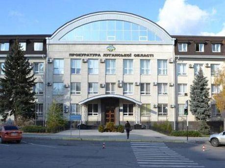 Луганськая прокуратура
