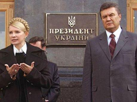 Юлія Тимошенко і Віктор Янукович