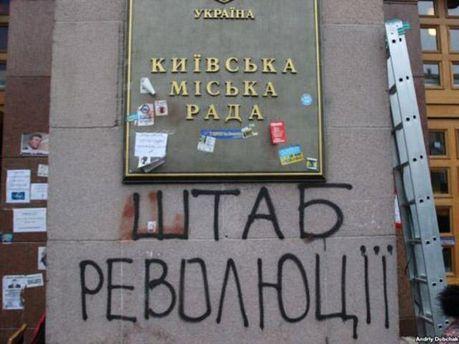 КГГА во время Евромайдана