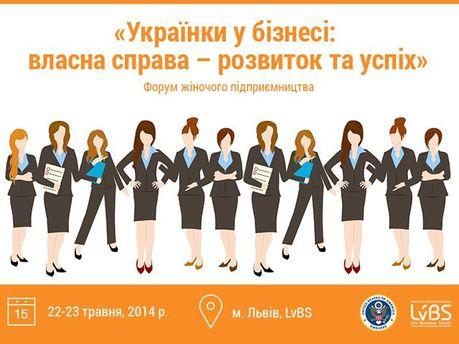 Форум для жінок-власниць бізнесу