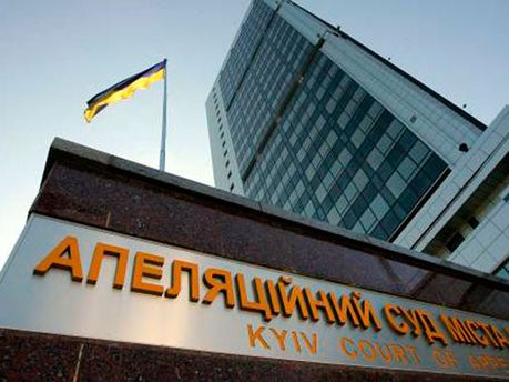 Апеляційний суд Києва