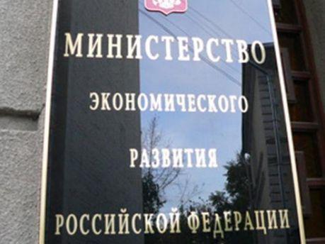 МЕР РФ