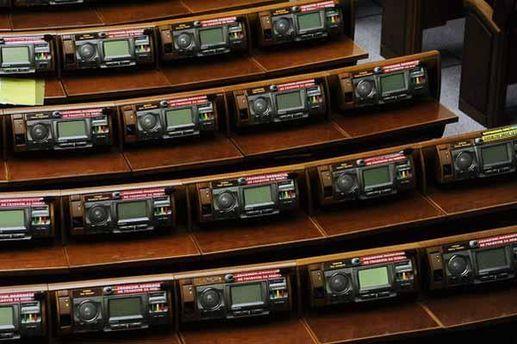Зала парламенту